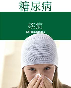 Enfermedades (Chino)
