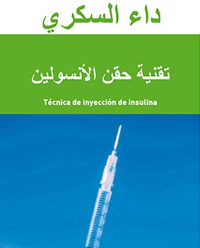 Técnica de inyección de insulina (Árabe)