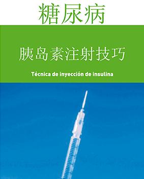Técnica de inyección de insulina (Chino)